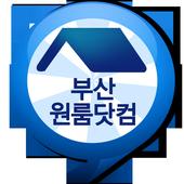 부산원룸닷컴-100%실사진/실가격 매물/부동산검색No1 icon