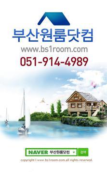 부산원룸닷컴-100%실사진/실가격 매물/부동산검색No1 poster