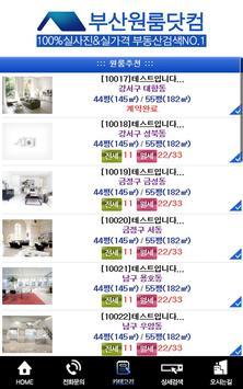 부산원룸닷컴-100%실사진/실가격 매물/부동산검색No1 apk screenshot
