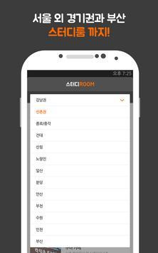 스터디룸 - 전국의 스터디룸 여기서 찾자 apk screenshot
