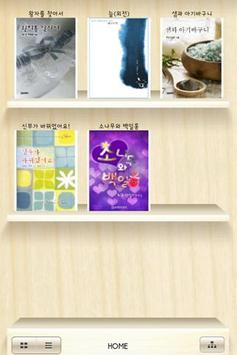 SYBOOK(신영미디어) 전자책 리더 poster