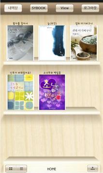 SYBOOK(신영미디어) 전자책 리더 apk screenshot