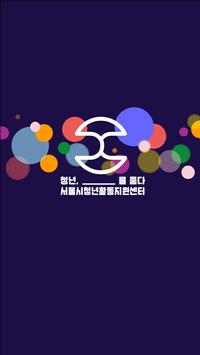 서울시청년활동지원센터 poster