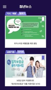 서울시청년활동지원센터 apk screenshot