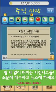 주식게임 - 주식왕 screenshot 1