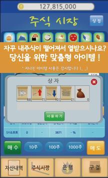 주식게임 - 주식왕 screenshot 4
