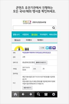 콘텐츠산업정보포털(kocca) screenshot 4
