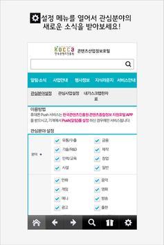 콘텐츠산업정보포털(kocca) screenshot 5