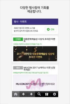 콘텐츠산업정보포털(kocca) screenshot 6