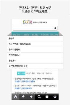 콘텐츠산업정보포털(kocca) screenshot 1