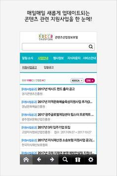 콘텐츠산업정보포털(kocca) screenshot 2