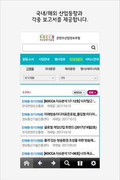 콘텐츠산업정보포털(kocca) screenshot 3