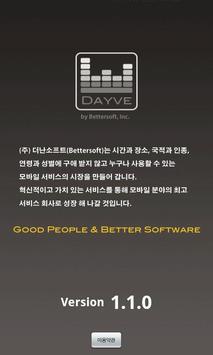 Dayve - 데이브 screenshot 6