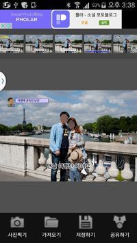 꾸꾸방송합성-방송 합성 apk screenshot