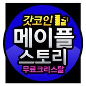 메이플스토리 무료 크리스탈 충전 -  갓코인 icon
