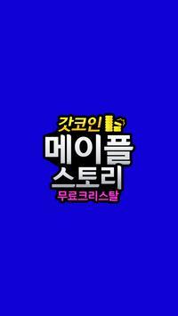 메이플스토리 무료 크리스탈 충전 -  갓코인 poster
