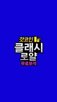 클래시로얄 무료 보석 충전 - 갓코인 poster