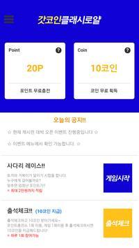 클래시로얄 무료 보석 충전 - 갓코인 apk screenshot