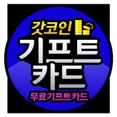 기프트카드 무료 기프트카드 충전 - 갓코인 icon