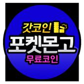 포켓몬고 무료코인 충전 - 갓코인 icon