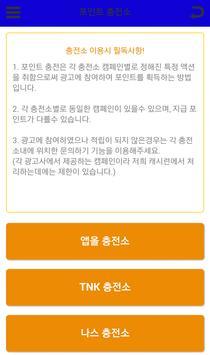 포켓몬고 무료코인 충전 - 갓코인 apk screenshot