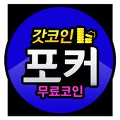 포커 무료코인 충전 - 갓코인 icon