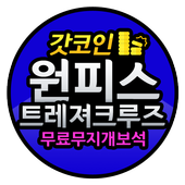 원피스트레져크루즈 무료 무지개 보석 - 갓코인 icon