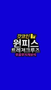 원피스트레져크루즈 무료 무지개 보석 - 갓코인 poster