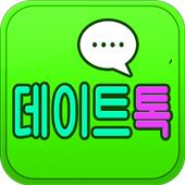 데이트톡+ : 무료채팅,화상채팅,영상채팅 icon