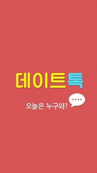 데이트톡+ : 무료채팅,화상채팅,영상채팅 poster