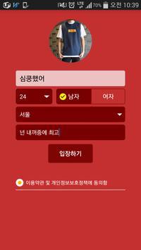 데이트톡+ : 무료채팅,화상채팅,영상채팅 apk screenshot