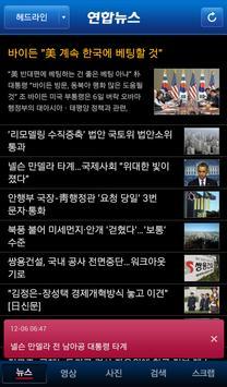 Yonhap News poster