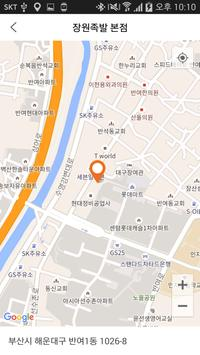 러닝 스토어 apk screenshot