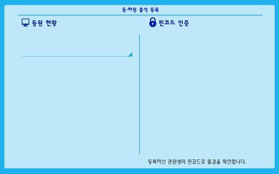 으랏차차 apk screenshot