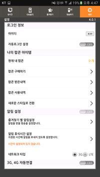 락티비 - 개인방송, 인터넷방송, BJ방송 apk screenshot