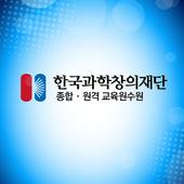 한국과학창의재단 원격교육연수원 스마트 앱 icon