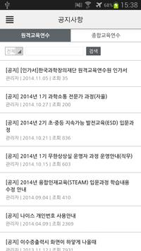 한국과학창의재단 원격교육연수원 스마트 앱 screenshot 3