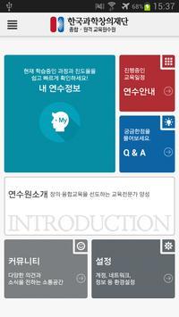 한국과학창의재단 원격교육연수원 스마트 앱 poster
