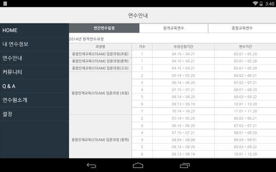 한국과학창의재단 원격교육연수원 스마트 앱 screenshot 10