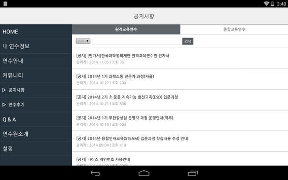 한국과학창의재단 원격교육연수원 스마트 앱 screenshot 11