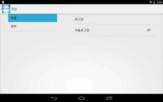 한국과학창의재단 원격교육연수원 스마트 앱 screenshot 12