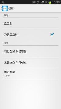 한국과학창의재단 원격교육연수원 스마트 앱 apk screenshot