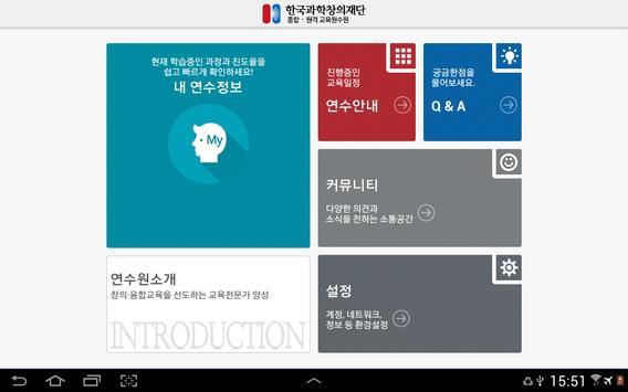 한국과학창의재단 원격교육연수원 스마트 앱 screenshot 5