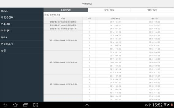 한국과학창의재단 원격교육연수원 스마트 앱 screenshot 6