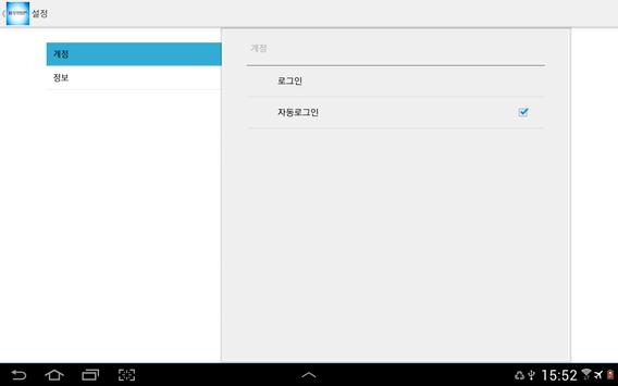 한국과학창의재단 원격교육연수원 스마트 앱 screenshot 8