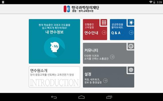 한국과학창의재단 원격교육연수원 스마트 앱 screenshot 9