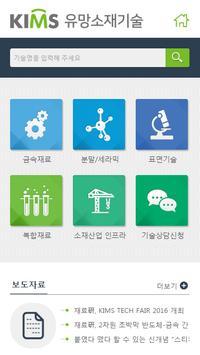KIMS 유망소재기술 poster