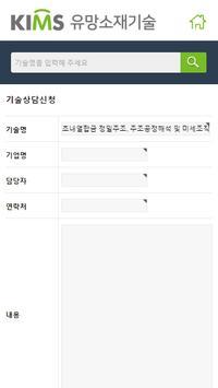 KIMS 유망소재기술 screenshot 3