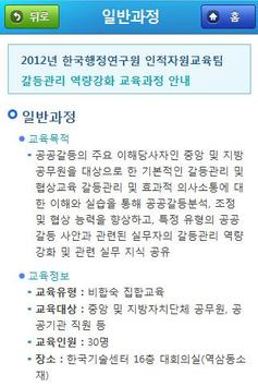 갈등관리교육 screenshot 1