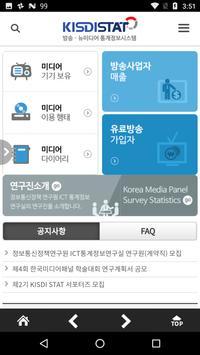 방송·뉴미디어 통계정보시스템 screenshot 2